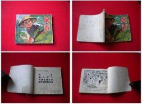 《阿青》印度支那题材福建1973.1一版一印5万册8品,2107号。连环画