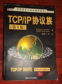 TCP/IP协议族----第三版【品相以图为准