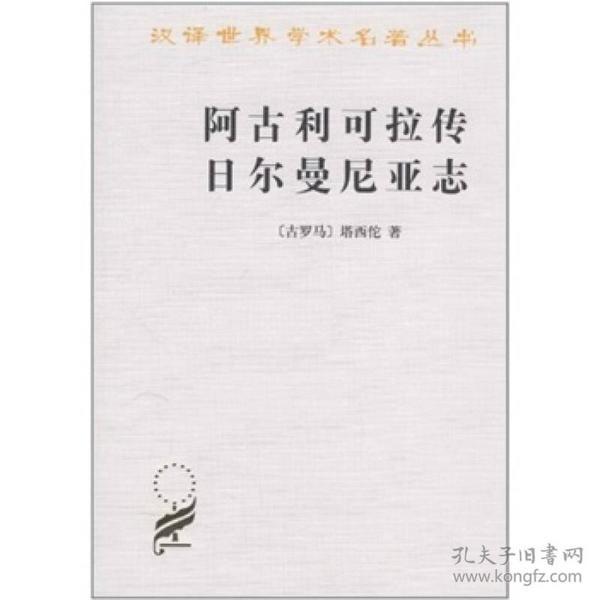 新书--汉译世界学术名著丛书:阿古利可拉传 日耳曼尼亚志