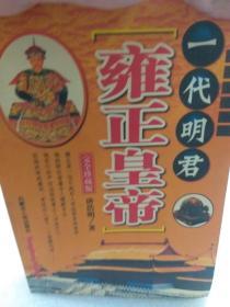 完全珍藏版长篇历史小说《一代明君雍正皇帝》一册