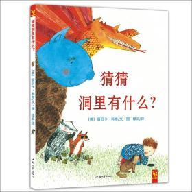 天星童书·全球精选绘本:猜猜洞里有什么?(想象力培养)