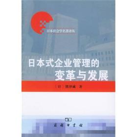 日本式企业管理的变革与发展//日本社会学名著译丛[日]熊泽诚