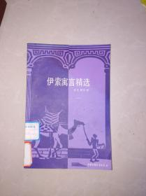 伊索寓言精选 彦生 林京译 中国少年儿童出版社