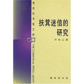商务印书馆文库:扶箕迷信的研究