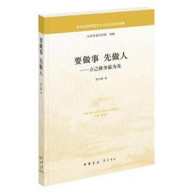 要做事  先做人——立己修身最为先(中华优秀传统文化大众化系列读物)