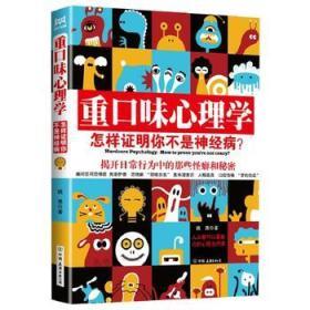 重口味心理学 9787505730007 姚尧 中国友谊出版公司