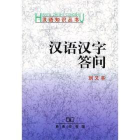 汉语汉字答问