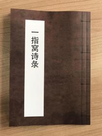文学古籍精品《一指窝诗录》(清释达尘撰、全一卷一册、据清咸丰6年刻本影印)