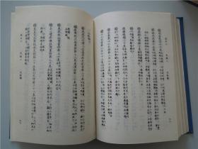 藏园订补郘亭知见传本书目 全四册(1993年1版1印 印数700册)私藏品极佳