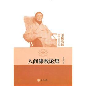印顺法师佛学著作选集:人间佛教论集