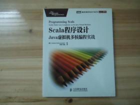Scala程序设计:Java虚拟机多核编程实战