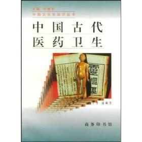 中国古代医药卫生