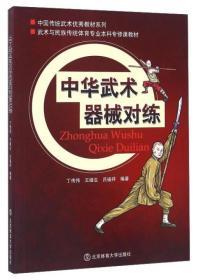 中华武术器械对练