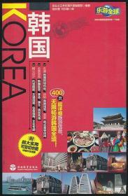 《韩国》400页超详细旅游信息,无限畅游韩国全境(附:超大实用可剪切地图)。
