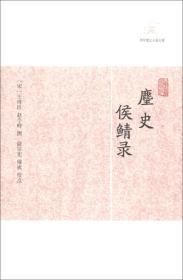 麈史侯鲭录/历代笔记小说大观