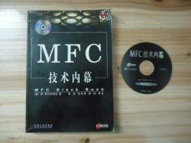 MFC 技术内幕【含光盘】