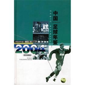 中国足球年鉴(2004)