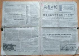 新疆日报1976年7月17日 【纪念毛主席畅游长江十周年】