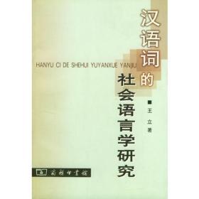 汉语词的社会语言学研究