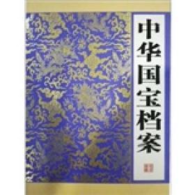 中国国宝档案