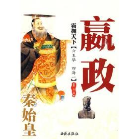 霸拥天下(六王毕·四海一):秦始皇嬴政