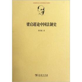 梁启超论中国法制史