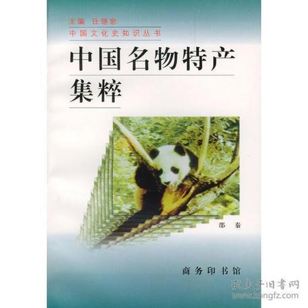 中国名物特产集粹