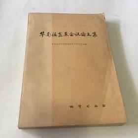华南泥盆系会议论文集