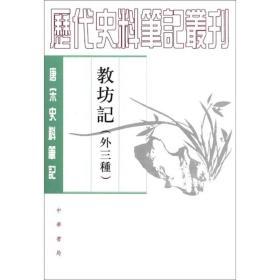 教坊记:唐宋史料笔记丛刊