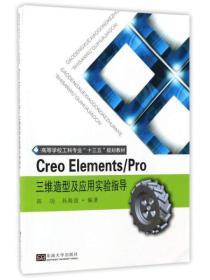 Creo Elements/Pro三维造型及应用实验指导 陈 功 东南大学出版社 2017-01-01 9787564167103