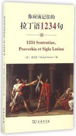 你应该记住的拉丁语1234句