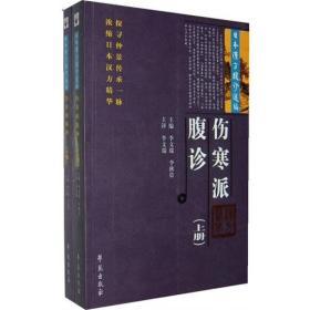 伤寒派腹诊 (上下全2册)(日本汉方腹诊选编)