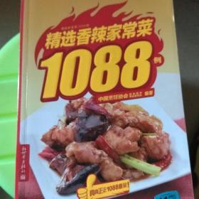 精选香辣家常菜1088列