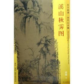 新书--东方画谱·宋代山水篇·溪山秋霁图