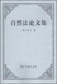 自然法论文集