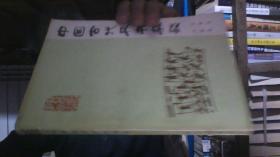 中国古代兵书杂谈【1983一版一印】