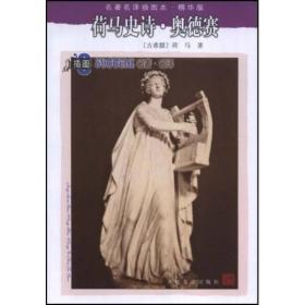 荷马史诗·奥德赛:名著名译插图本•精华版