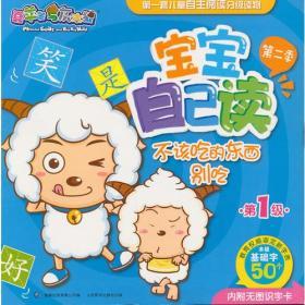 喜羊羊与灰太狼 宝宝自己读 第二季 第1级 不该吃的东西别吃  c
