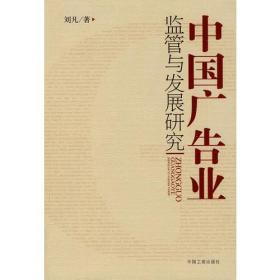 中国广告业监管与发展研究