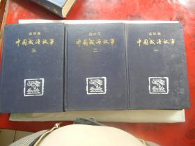 中国成语故事(1.2.3册全)