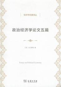 政治经济学论文五篇/经济学名著译丛