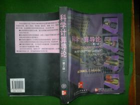 科学计算导论(第2版)/M.T.Heath/英文版+