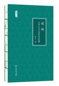 说地:中国人认识大地形状的故事