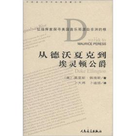外国音乐学术经典译著文库:从德沃夏克到埃灵顿公爵
