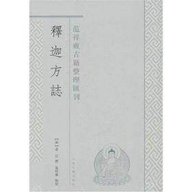 释迦方志:范祥雍古籍整理汇刊