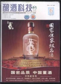 酿酒科技 (2012年第6期)