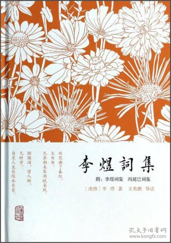 新书--李煜词集(附:李璟词集 冯延巳词集)(精装)