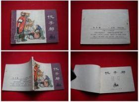 《伐子都》东周。宁夏1981.7一版一印28万册9品。9483号,连环画