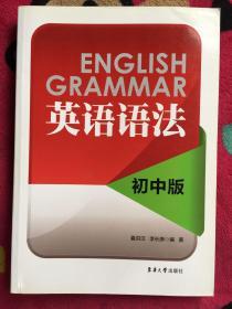 英语语法(初中版)