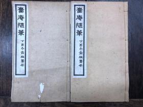 啬庵随笔  全两册 稀见 明末笔记 苏州地方文献